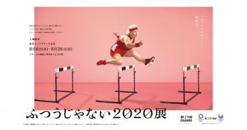 ふつうじゃない2020展by三井不動産