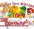 東京味わいフェスタ2018 in 臨海副都心