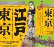 特別展「江戸から東京へ」日比谷図書文化館