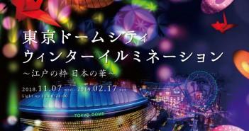 東京ドームシティ ウィンターイルミネーション2018