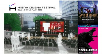 日比谷シネマフェスティバル2018