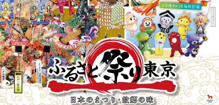 ふるさと祭り東京2019