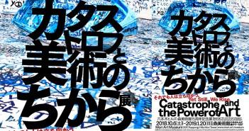 カタストロフと美術のちから展(森美術館)