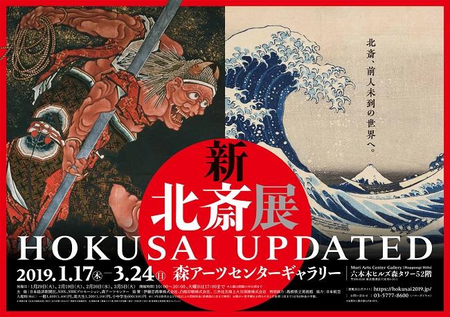 新・北斎展 HOKUSAI UPDATED(森アーツセンターギャラリー)
