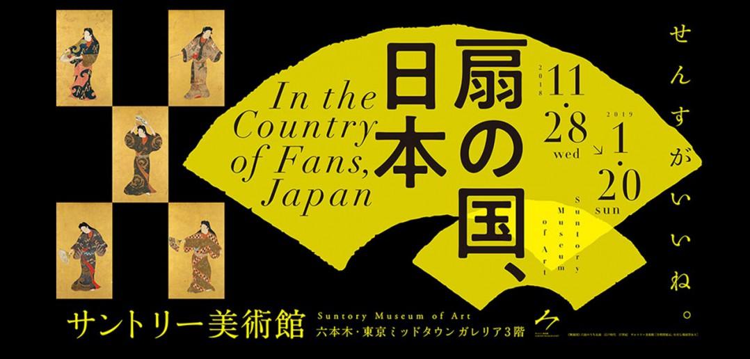 「扇の国、日本」サントリー美術館