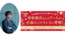 香取慎吾のアートが彩る正月 東京ミッドタウン日比谷