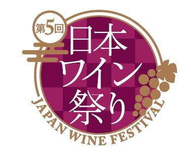 第5回 日本ワイン祭り(2019 日比谷公園)