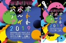 六本木アートナイト2019
