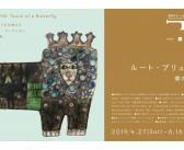 「ルート・ブリュック 蝶の軌跡」展