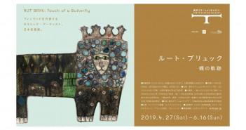ルート・ブリュック 東京ステーションギャラリー