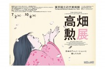 高畑勲展 東京国立近代美術館