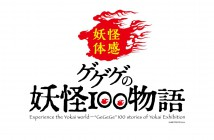 ゲゲゲの妖怪100物語 (サンシャインシティ)
