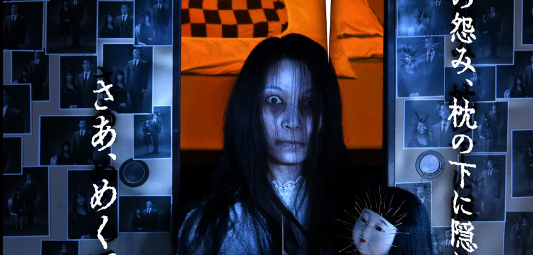 「怨霊座敷」夏の特別演出『怨み針の女』(東京ドームシティアトラクションズ)