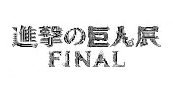 進撃の巨人展FINAL 森アーツセンターギャラリー