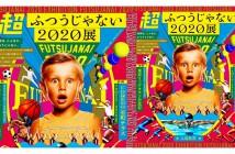 超ふつうじゃない2020展