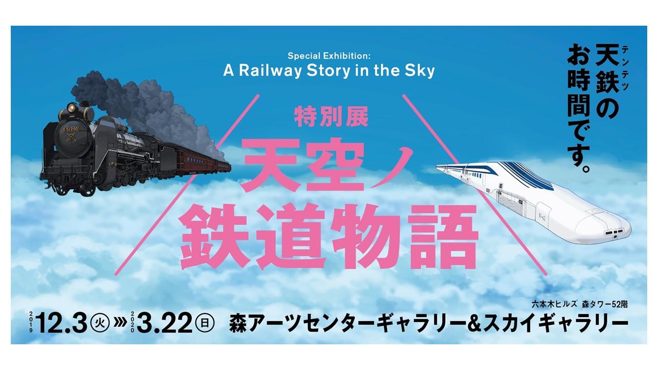 特別展 天空ノ鉄道物語(六本木ヒルズ)