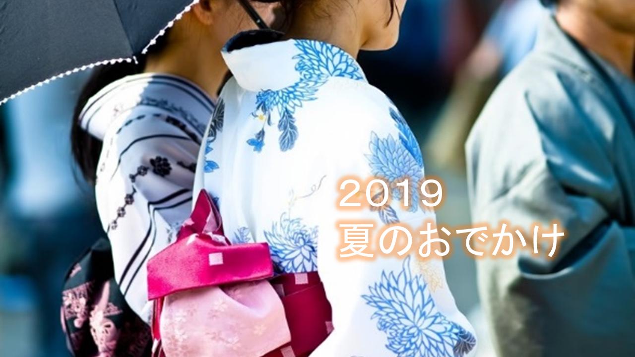 2019年夏のおでかけ in 東京