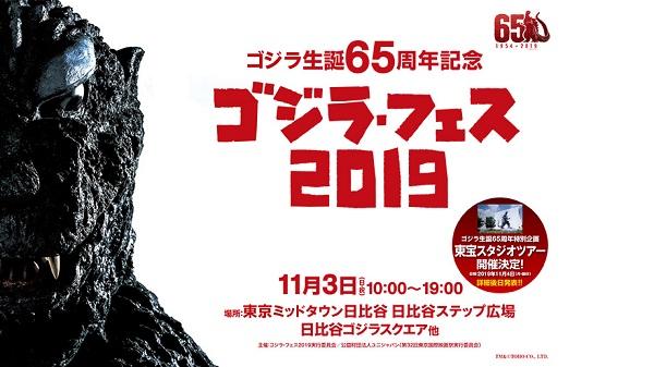 日比谷シネマフェスティバル2019