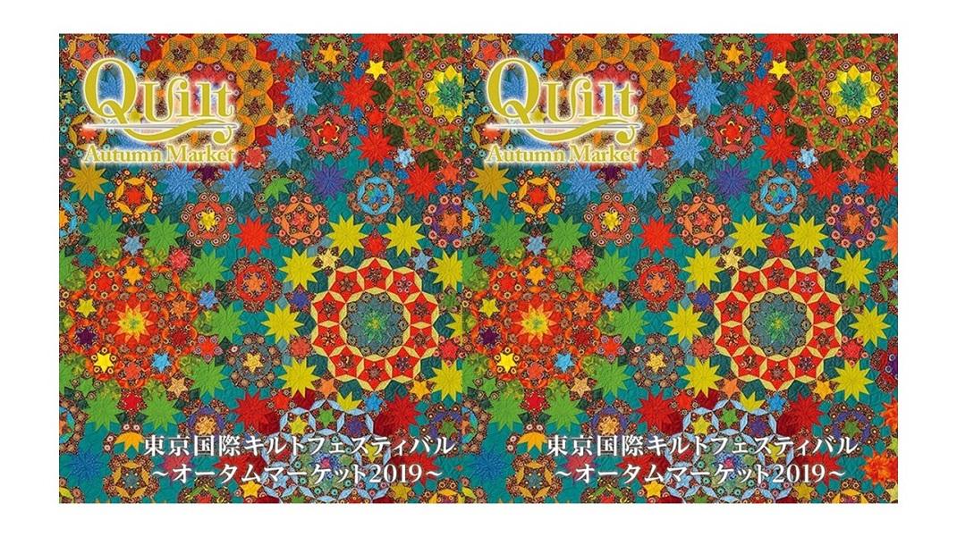 東京国際キルトフェスティバル オータムマーケット2019