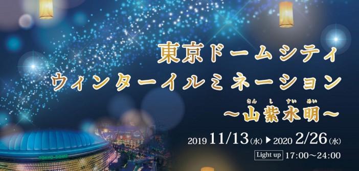 東京ドームシティ ウィンターイルミネーション2019-2020
