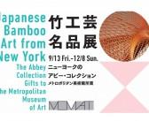 竹工芸名品展 東京国立近代美術館工芸館