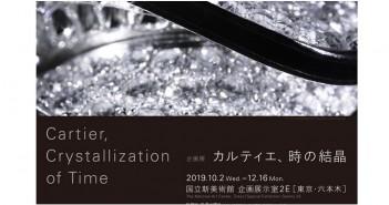 「カルティエ、時の結晶」展(国立新美術館)