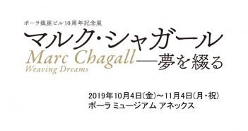 マルク・シャガール展 ポーラ銀座ビル10周年記念