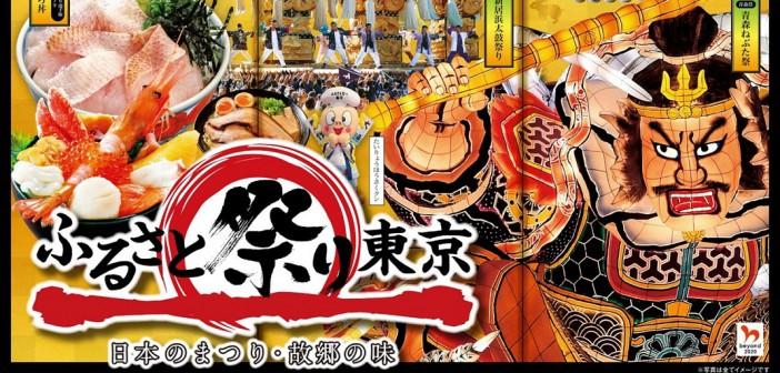 ふるさと祭り東京2020 東京ドーム