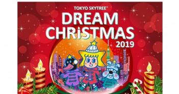 東京スカイツリータウン(R) ドリームクリスマス2019