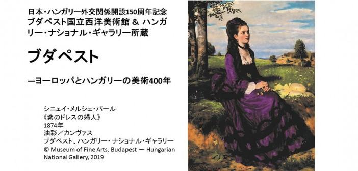 ブダペスト―ヨーロッパとハンガリーの美術400年(国立新美術館)