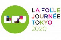 ラ・フォル・ジュルネTOKYO 2020