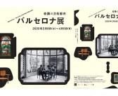 バルセロナ展 東京ステーションギャラリー
