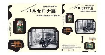 奇蹟の芸術都市バルセロナ展 東京ステーションギャラリー