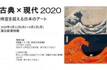 古典×現代2020 国立新美術館(東京・六本木)