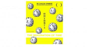 第12回恵比寿映像祭「時間を想像する」