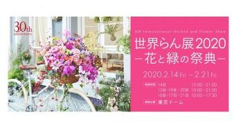 世界らん展2020 東京ドーム