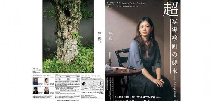 超写実絵画の襲来 Bunkamura