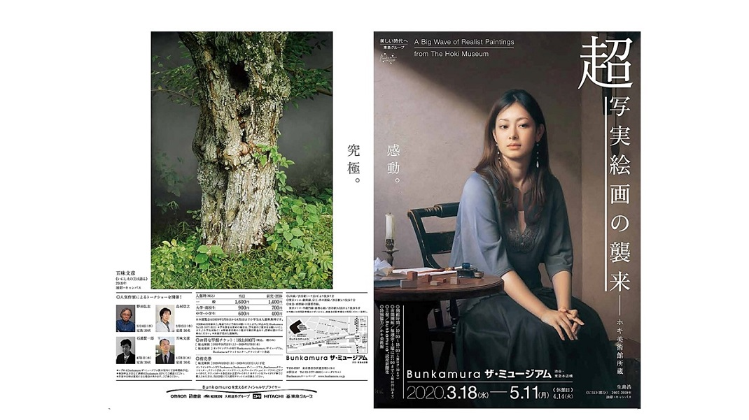 超写実絵画の襲来 ホキ美術館所蔵(Bunkamura ザ・ミュージアム)