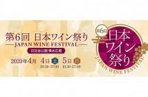 第6回 日本ワイン祭り(2020 日比谷公園)