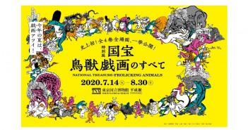 特別展「国宝 鳥獣戯画のすべて」東京国立博物館