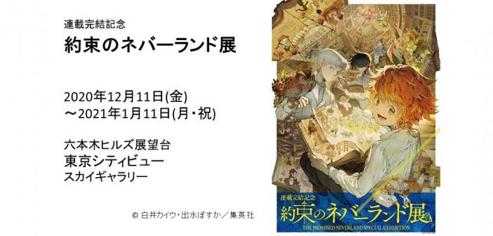 約束のネバーランド展 東京シティビュー