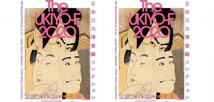 The UKIYO-E 2020 東京都美術館