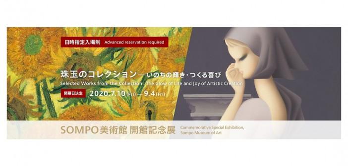 SOMPO美術館 開館記念展