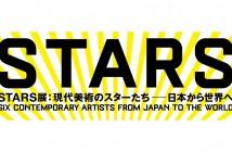森美術館 STARS展