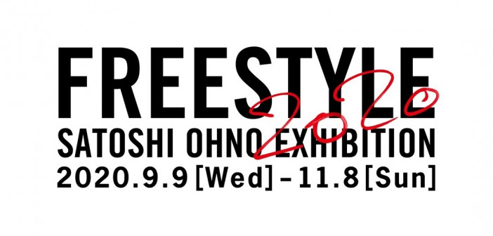 FREESTYLE 2020 大野智 作品展