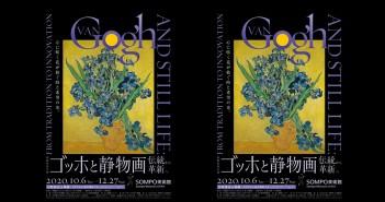 SOMPO美術館「ゴッホと静物画」展