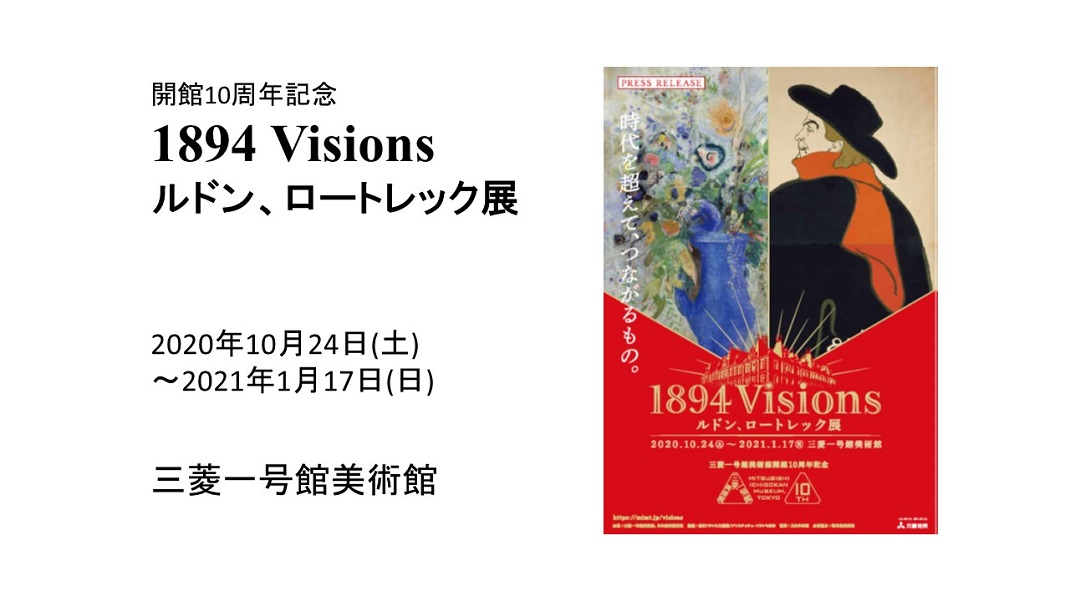 1894 Visions ルドン、ロートレック展(三菱一号館美術館)