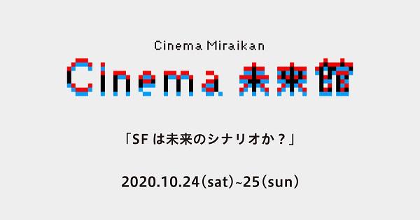 シネマ未来館 日本科学未来館(お台場)