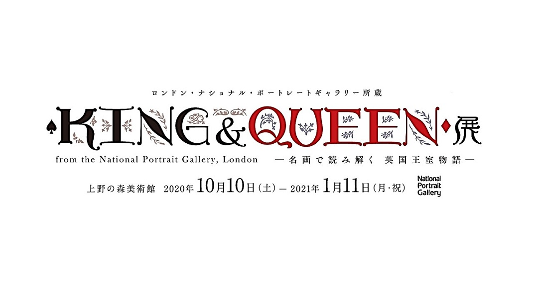 KING & QUEEN展 上野の森美術館