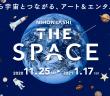 NIHONBASHI THE SPACE 日本橋 宇宙イベント